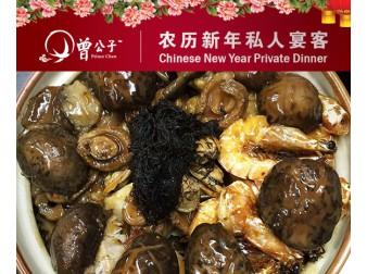 农历新年私人宴客