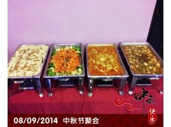 中秋节聚会