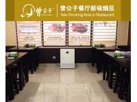 曾公子餐厅新吸烟区