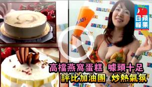 网购227款母亲节蛋糕评比